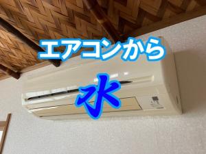 エアコンから水アイキャッチ